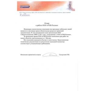 """""""Энерготехмонтаж 2000"""" ООО"""