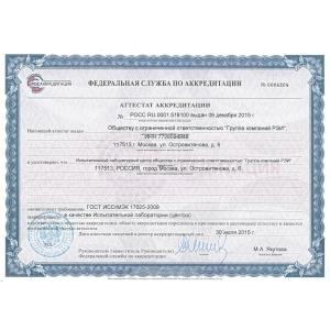 Аттестат аккредитации Испытательной лаборатории (центра)